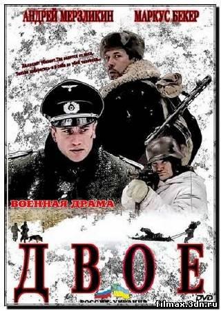 Двое (2010) DVDRip