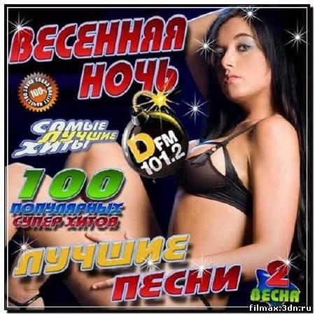 Весенняя ночь 2 50/50 (2012)