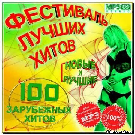 Фестиваль лучших хитов. Зарубежный выпуск (2012)