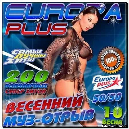 Весенний муз-отрыв Europa Plus 10 50/50 (2012)