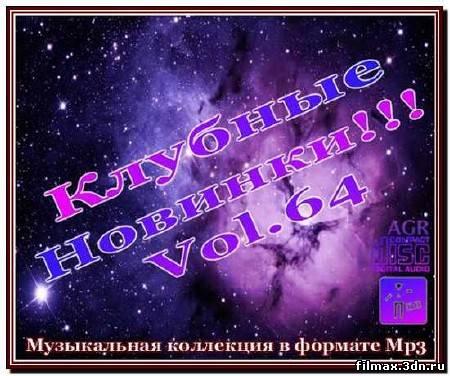 Клубные новинки vol. 64 (2012)