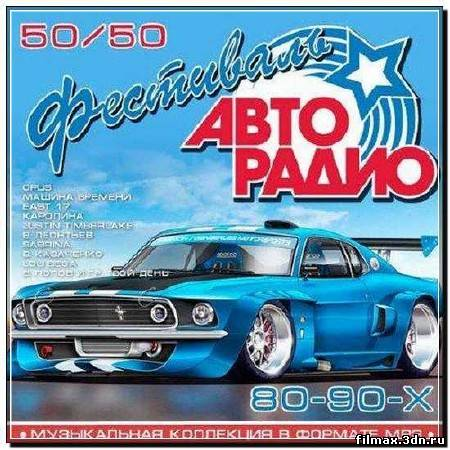 Фестиваль Авторадио 80-90-Х 50/50 (2012)