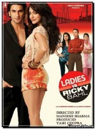 Леди против Рикки Бахла / Ladies vs Ricky Bahl (2011) HDRip