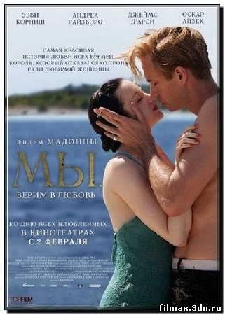 МЫ Верим в любовь / W E (2011) DVDRip