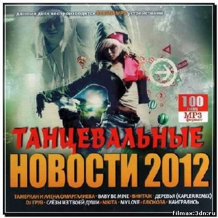 Танцевальные новости (2012)