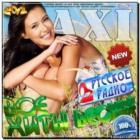MAXI. Все хиты весны на Русском Радио (2012)