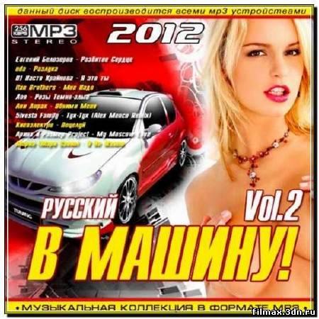 В Машину! Русский Vol.2 (2012)