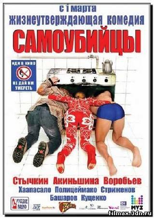 Самоубийцы (2012) DVDRip