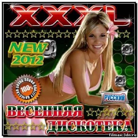 XXXL Весенняя дискотека Русская (2012)