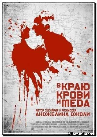 В краю крови и меда / In the Land of Blood and Honey (2011)DVDScr