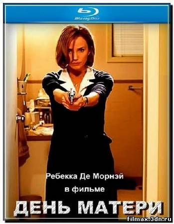 День матери / Mother's day (2010) HDRip