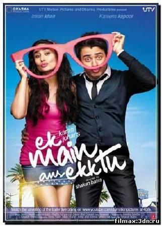 Ты и я / Ek Main Aur Ekk Tu (2012) DVDRip