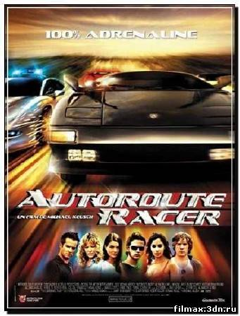 Турбофорсаж / Autobahnraser (2004) DVDRip
