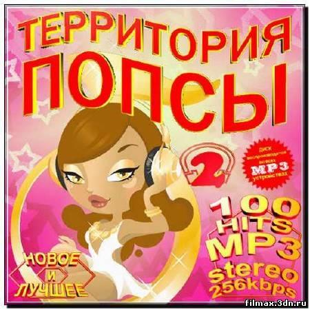 Территория попсы - Часть 2 (2012)