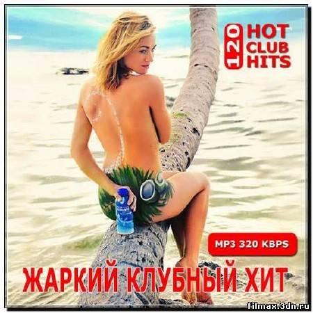 Жаркий клубный хит 2CD (2012)