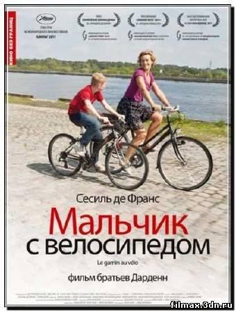 Мальчик с велосипедом / Le Gamin au velo (2011) HDRip