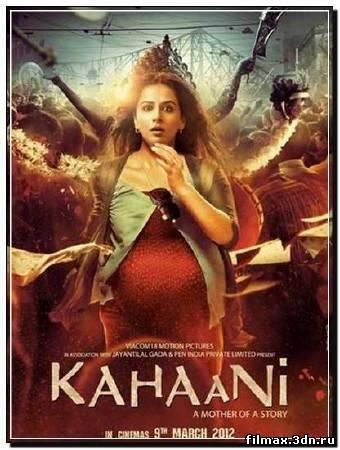 История / Kahaani (2012) DVDRip