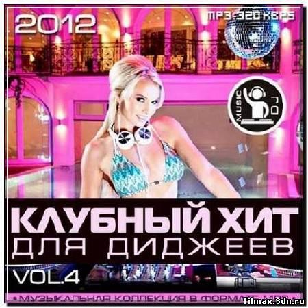 Клубный Хит Для Диджеев Vol.4 (2012)