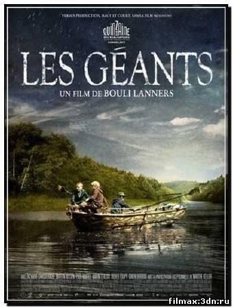 Гиганты / Les geants (2011) HDRip