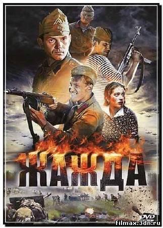 Жажда (2011) DVDRip