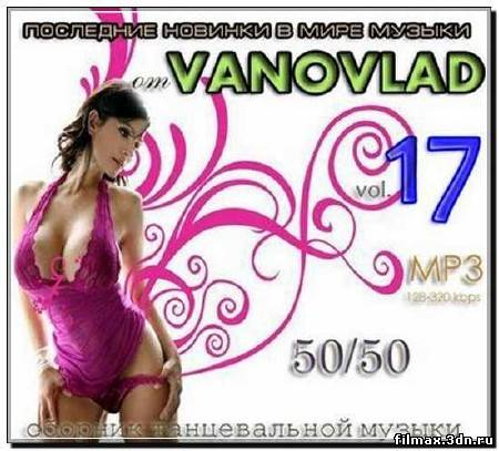 Последние новинки в мире музыки от Vanovlad 50/50 vol.17 (2012)