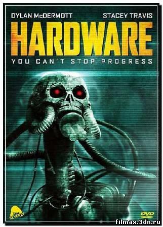 Железо / Железяки / Hardware (1990) HDRip