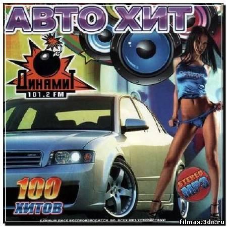 Авто хит. Динамит 101.2 FM (2012)
