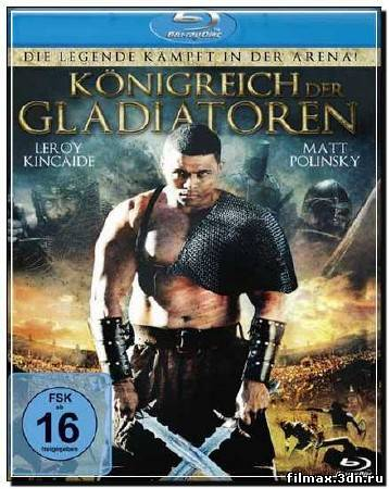 Боги арены / Kingdom of Gladiators (2011) HDRip