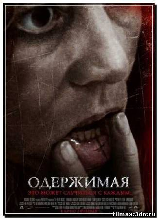 Одержимая / The Devil Inside (2012) DVDRip