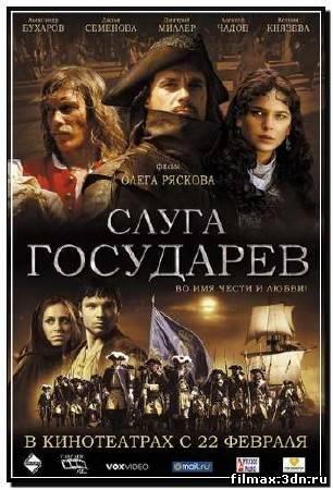 Слуга государев (2007) DVDRip