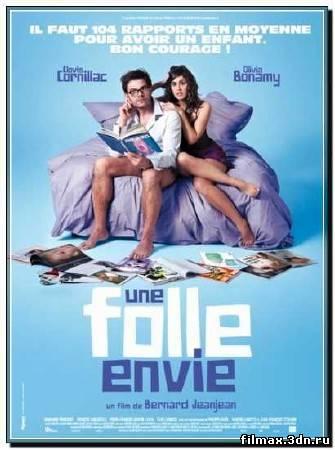 Дикое желание / Безумное желание / Une folle envie (2011) DVDRip