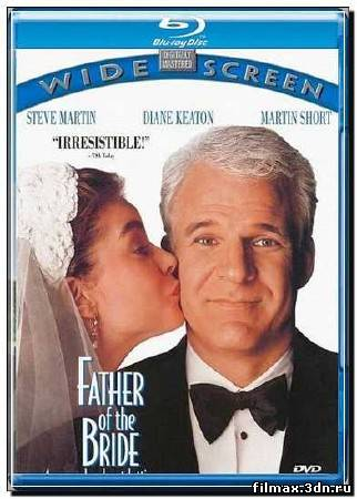 Отец невесты / Father of the Bride (1991) HDRip