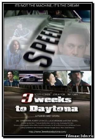 Три недели, чтобы попасть в Дайтону / 3 Weeks to Daytona (2011) SATRip
