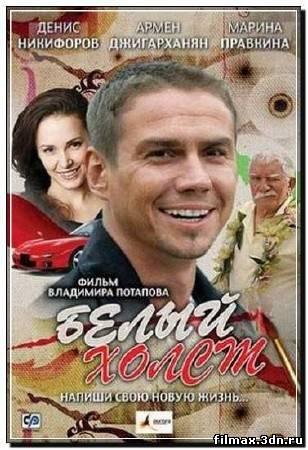 Белый холст (2008) DVDRip