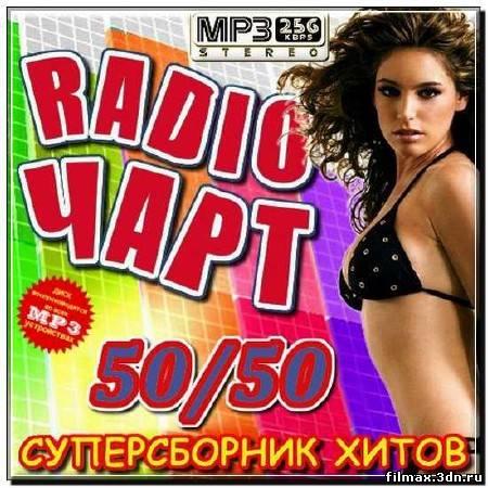 Радио чарт - Версия 50/50 (2012)
