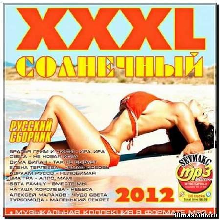 XXXL Солнечный Русский (2012)