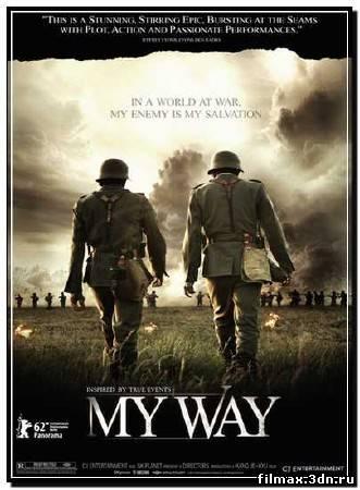 Мой путь / My Way (2011) HDRip