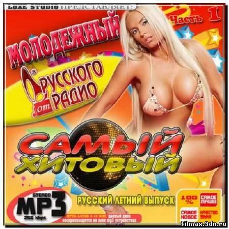 Самый хитовый молодежный от Русского радио Летний (2012)