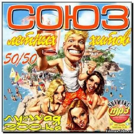 Союз Летних Хитов Лучшая 200-ка 50/50 (2012)
