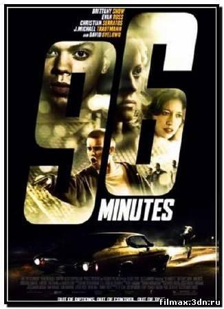 96 минут / 96 Minutes (2011) DVDRip