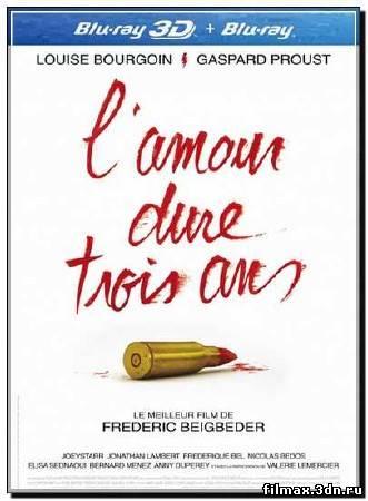 Любовь живет три года / L'amour dure trois ans (2011) HDRip