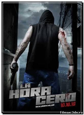 Ноль часов / La hora cero (2010) DVDRip