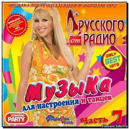 Музыка для настроения и танцев от Русского радио (2012)