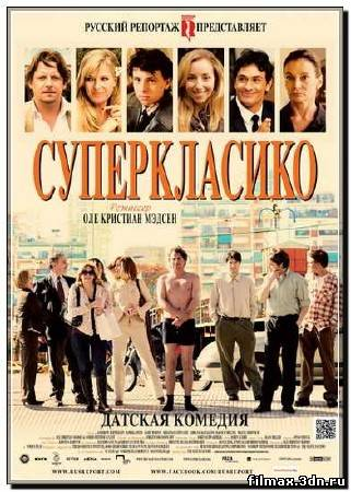 Суперкласико / SuperClasico (2011) DVDRip