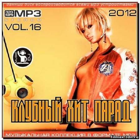 Клубный хит парад vol. 16 (2012)