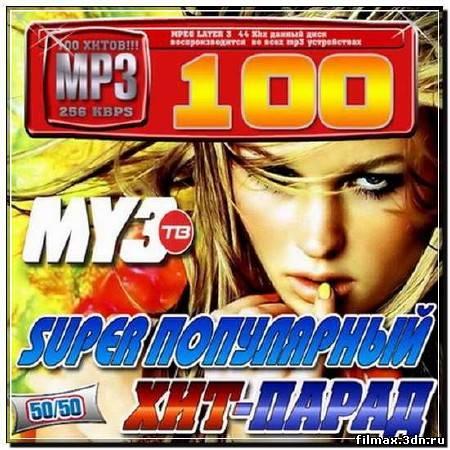 Super популярный хит-парад МузТВ 50/50 (2012)