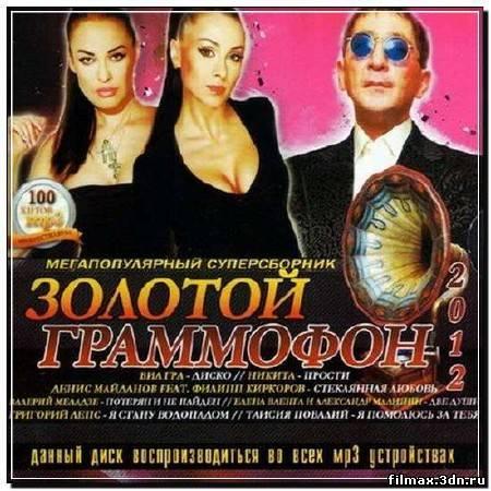 Мегапопулярный суперсборник золотой граммофон (2012)