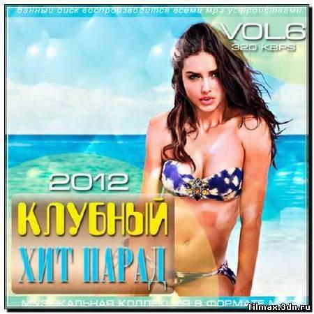 Клубный хит парад vol 6 (2012)