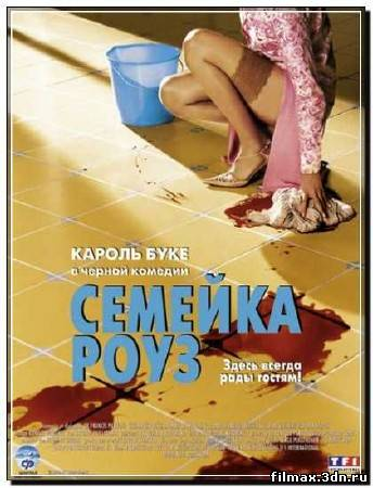 Cемейка Роуз / Family Rouz / Bienvenue chez les Rozes (2003) DVDRip