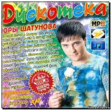 Дискотека Юры Шатунова (2012)